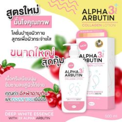 Lotion-Alpha-Arbutin-Thailand