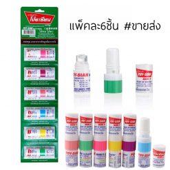 Ống hít mũi 2 đầu Poy Sian Mark II Nasal Inhaler