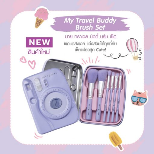Cute Press- My Travel Buddy Brush Set