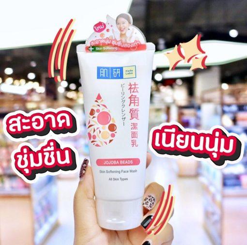 Hada Labo Skin Softening Face Wash