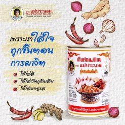 MAEPRANOM Chilli In Oil For Tom Yum
