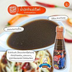 Mắm nêm trộn gỏi đu đủ Somtam Zab Mike Fish Sauce 350ml