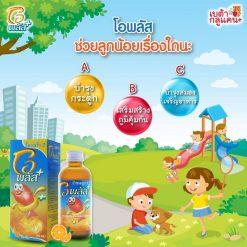 Siro Omega 3 OPlus Orange Flavour Thái Lan