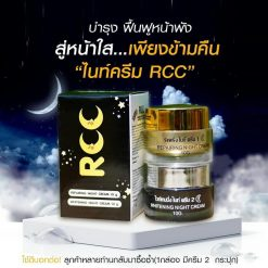 RCC ( Whitening Night Cream + Repairing Night Cream)