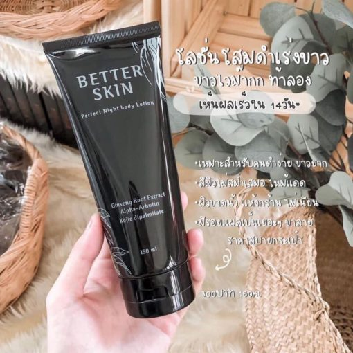 Better Skin Perfect Night Body Lotion 150ml